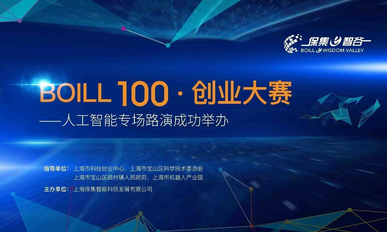 智创未来 | BOILL 100 · 创业大赛 人工智能专场路演成功举办!