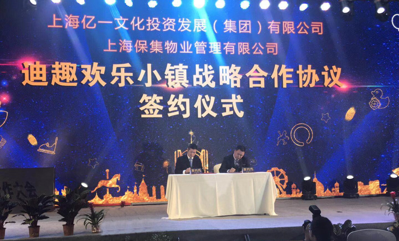 财宝塔罗物业与亿一集团签署迪趣欢乐小镇战略合作协议