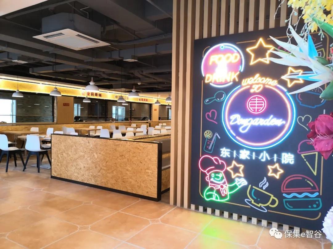 【园区动态】 | 财宝塔罗e智谷丨午间自助餐开业了!