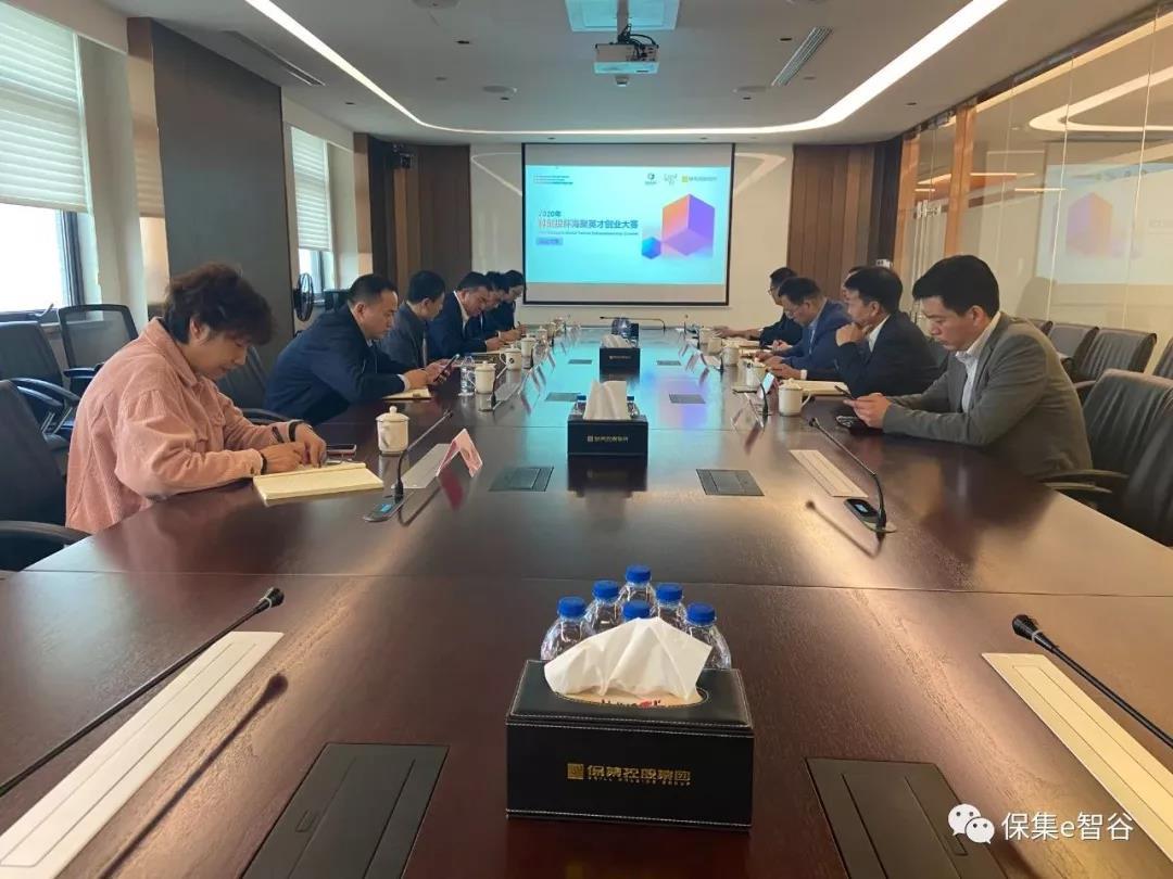【保集控股】 2020海聚英才创业大赛宝山赛区推进工作会议在保集集团召开